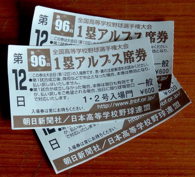 baseball140823_01.jpg