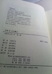 太宰治その風土末_600