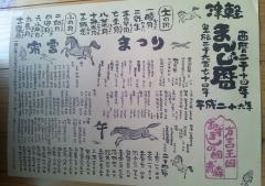 愛宕温泉5 (2)_600
