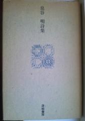 泉谷明詩集 (3)_600