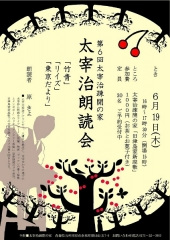 朗読会2014_600