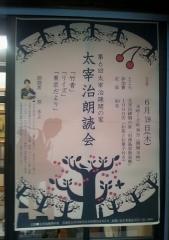 朗読会2014 (6)_600