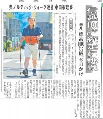 小田桐さん記事14-6-28_600