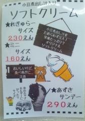 小豆汁ソフト2_600