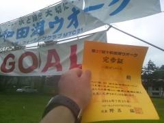 十和田w (11ゴール2)_600