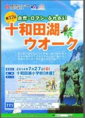 十和田湖wパンフ_600