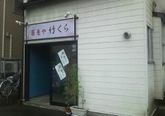 竹くら (4)_600