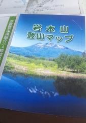 岩木山登山 (25)_600