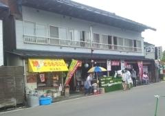 田沢商店 (5)_600