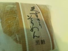 葛きり (3)_600