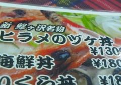 鉄火丼 (1)_600