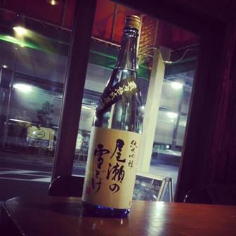 尾瀬の雪どけ 純米吟醸 蔵内熟成原酒
