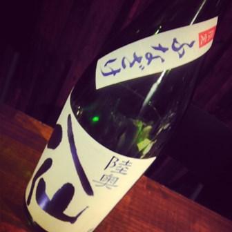 陸奥八仙 青ラベル 特別純米 生原酒