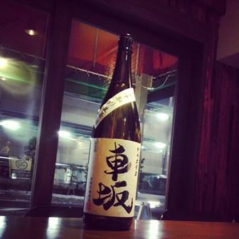 車坂 純米吟醸 中取り 生原酒