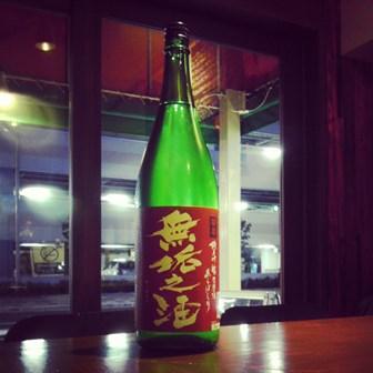 開華 無垢の酒 純米吟醸 生原酒 あらばしり