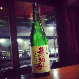 越の譽 無垢之酒 純米吟醸 生原酒 あらばしり