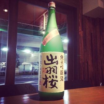 出羽桜 純米吟醸 無濾過生原酒