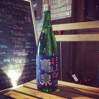 『亀泉 純米吟醸原酒 生酒』