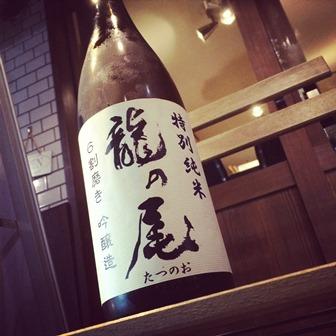 龍の尾 特別純米 6割磨き 吟醸造