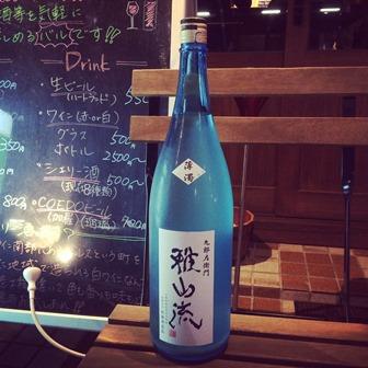雅山流 薄濁 吟醸酒