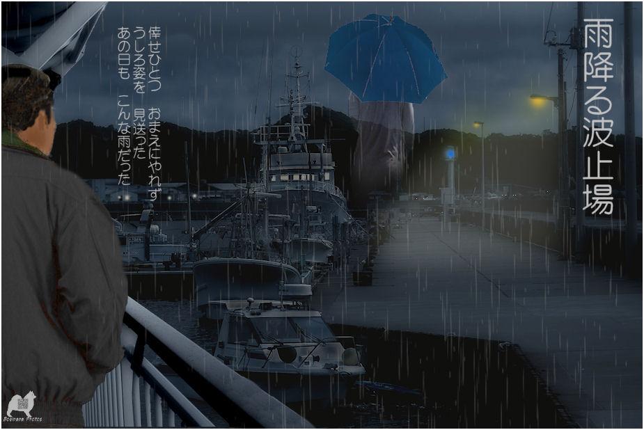 雨降る波止場 ♪