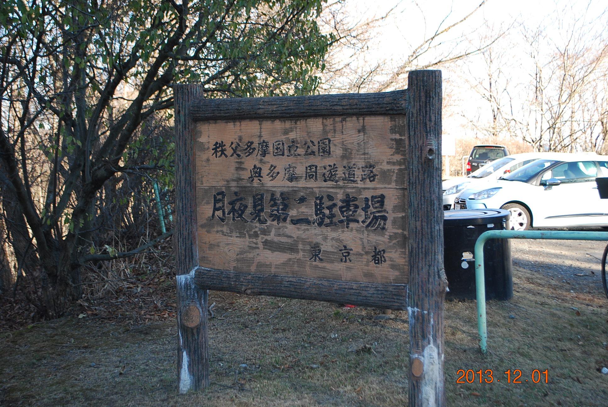 2013_1201_140212-DSC_2395.jpg