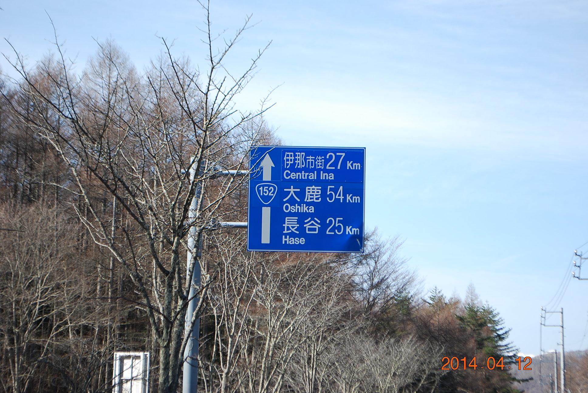 杖突峠 標識2