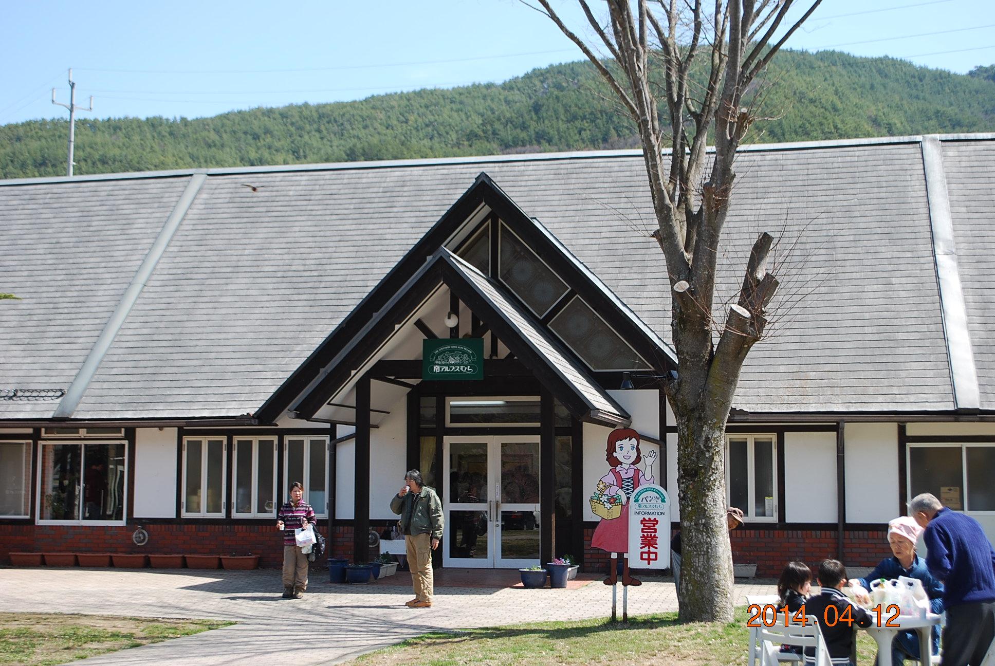 道の駅 南アルプス村