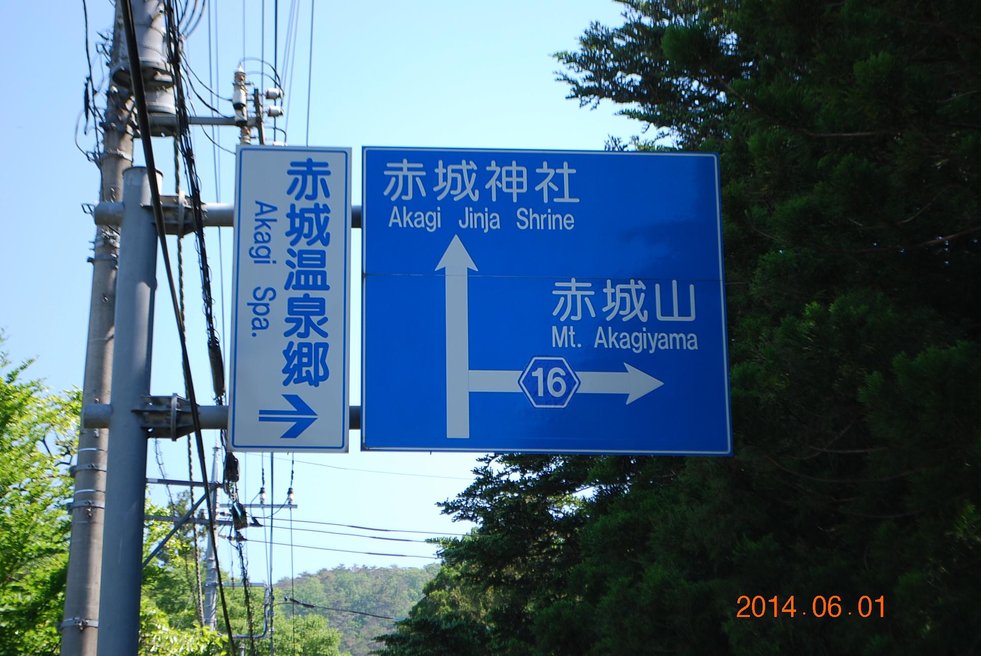 赤城神社への道