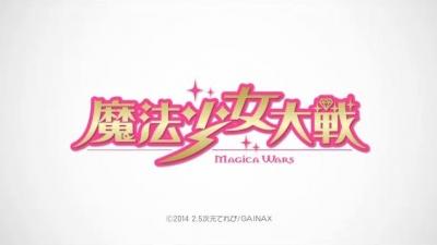 魔法少女大戦4話4