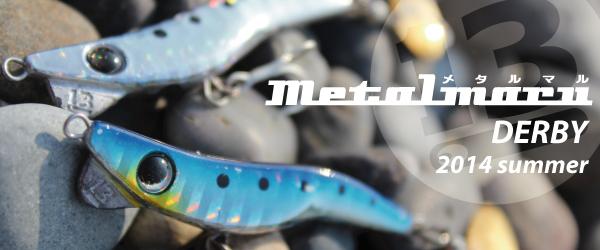 メタルマルダービー2014夏