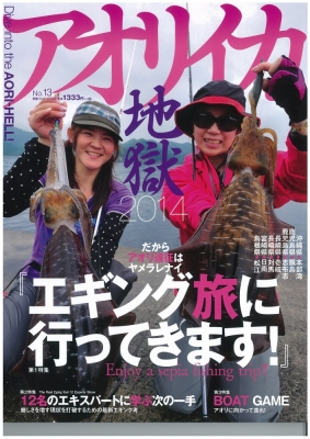 hyoushi_jogoku2014.jpg