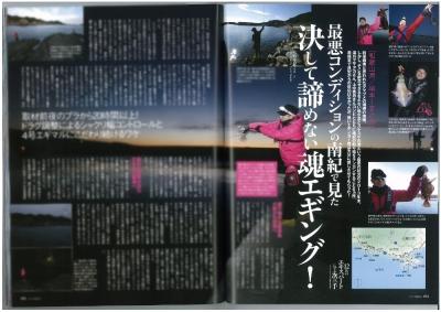 yukawa_jigoku2014.jpg