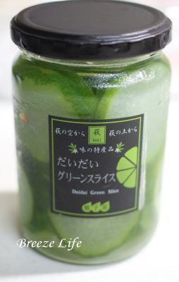 daidaigreenslice2.jpg