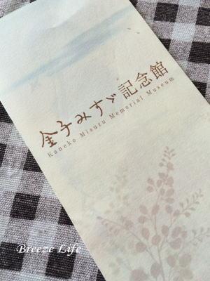 kanekomisuzukan-2.jpg