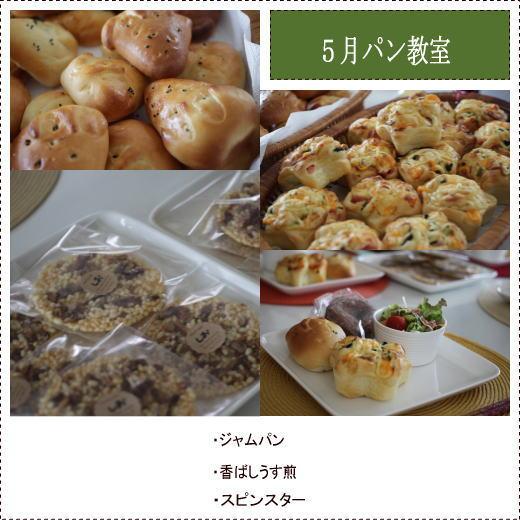 pankyousitu140522.jpg