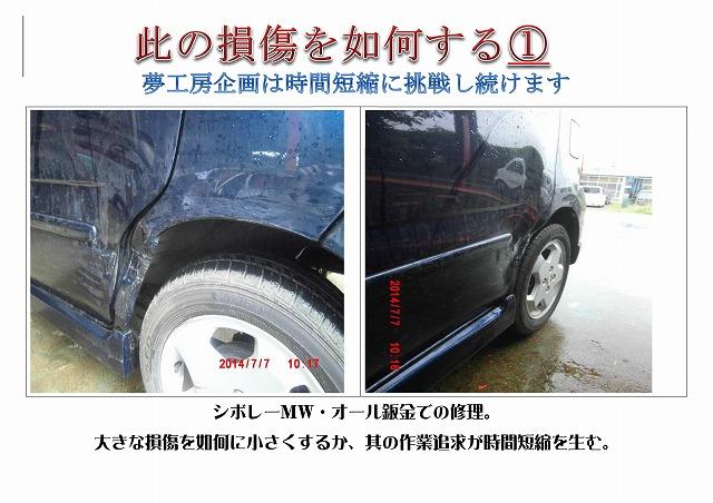 1【夢物語】作業例-001