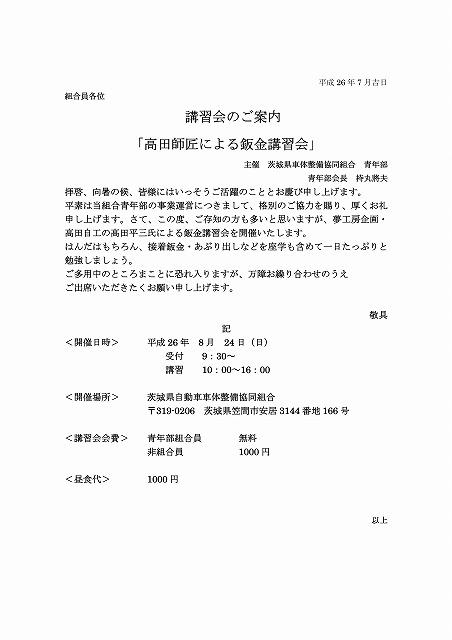 Microsoft Word - 2014高田氏講習会-001