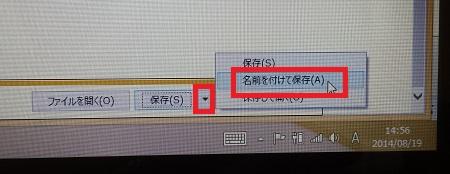 20140819_145652.jpg