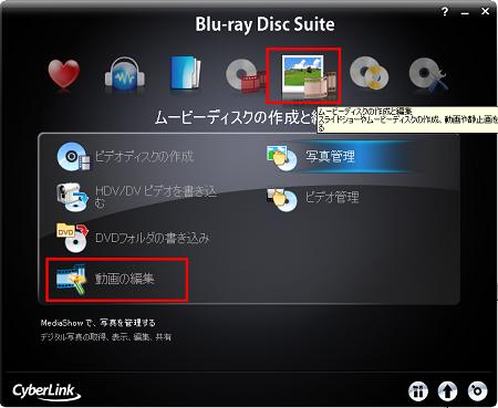 Blu-rayDiscSuiteM2TS2WMV01.png