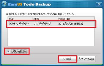 EaseUSTodoBackup02.png