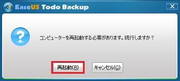 EaseUSTodoBackup10.png