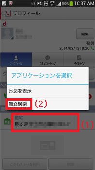 Screenshot_2014-02-14-10-37-47.png