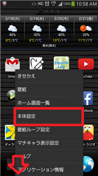 Screenshot_2014-02-18-10-58-40.png