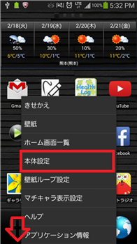 Screenshot_2014-02-18-17-32-31.png
