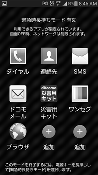 Screenshot_2014-02-19-08-46-41.png
