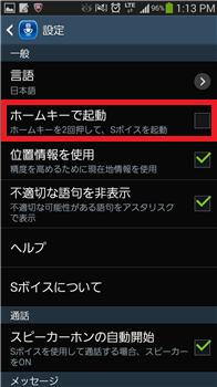 Screenshot_2014-02-20-13-13-11.png