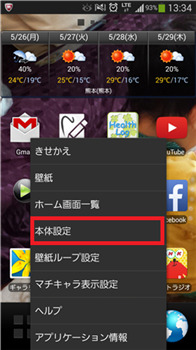 Screenshot_2014-05-26-13-34-55.png
