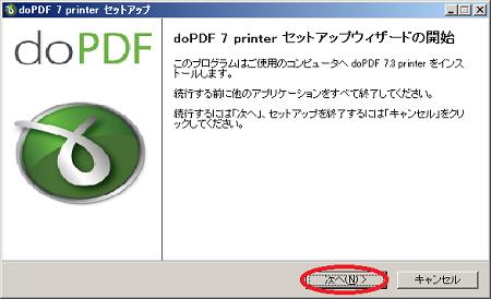 doPDF04.png