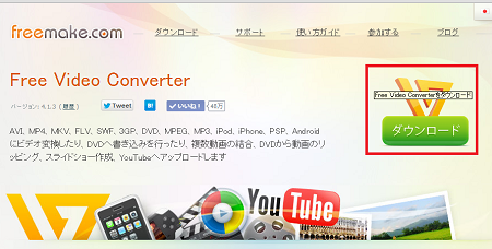 free_video_converter01.png
